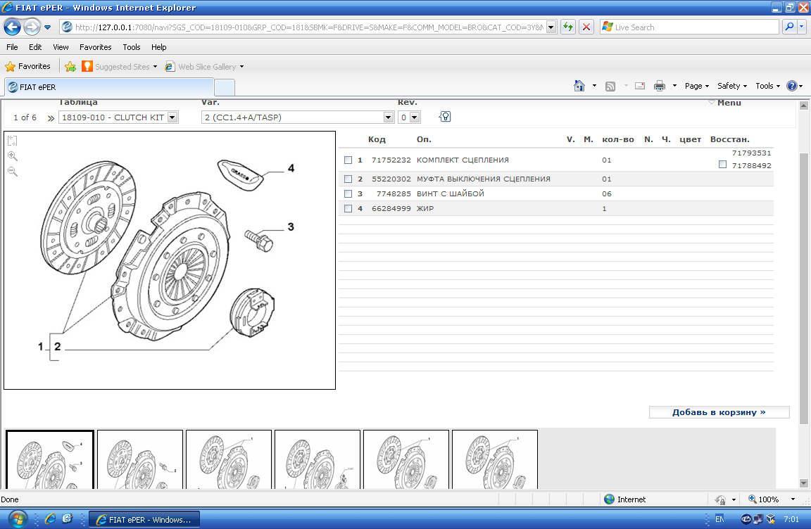 Онлайн каталог для запчастей kia