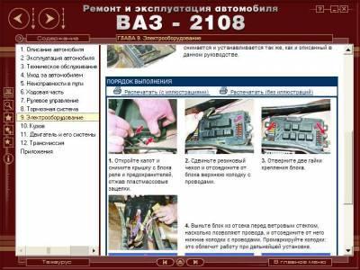 Схема подключения тахометра ваз 2102.  Схема замены масла на ваз 2110.