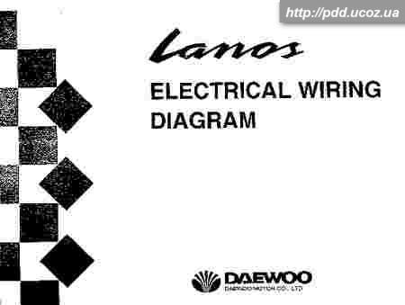 05.11.2008. Daewoo Lanos - Полный набор электрических схем на корейские и польские Ланосы.  Электросхемы авто.
